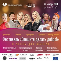 "Charity festival ""Hasten to do good!"" will be held in Podmore Depot.Moscow"