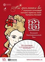 Oksana Fedorova will first participate in Catherine the Great's ball