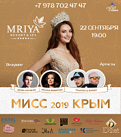 "September 22 will be held the beauty contest ""Miss Crimea 2019"""