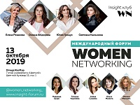 Oksana Fedorova will participate in the first International women's insight-Women Networking forum!