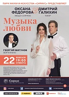 "The concert ""Music of love"""