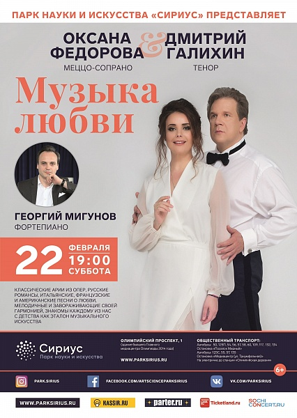 "February 22 will take place the concert of ""Music of love"" in the Park of science and art ""Sirius"""