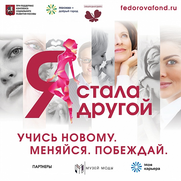 "Fund Oksana Fedorova runs a social project for women ""I'm different""!"